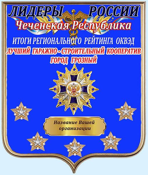 Чеченская Республика.jpg