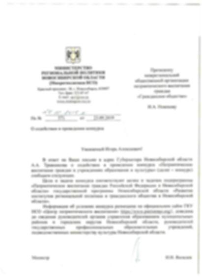 Новосибирская область министерство регио