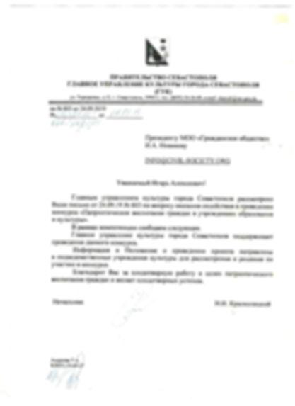 Севастополь главное управление культуры.