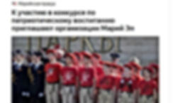 Марийская правда.jpg