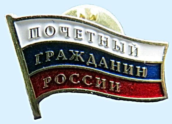 Почетный гражданин лацканный знак.jpg