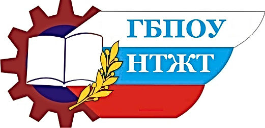 Логотип НТЖТ.jpg