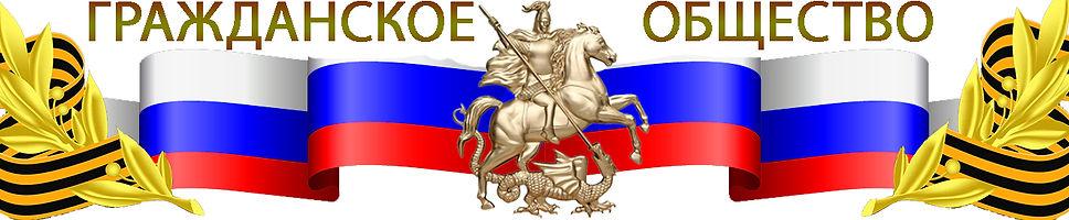 Логотип гражданского обществавв.jpg
