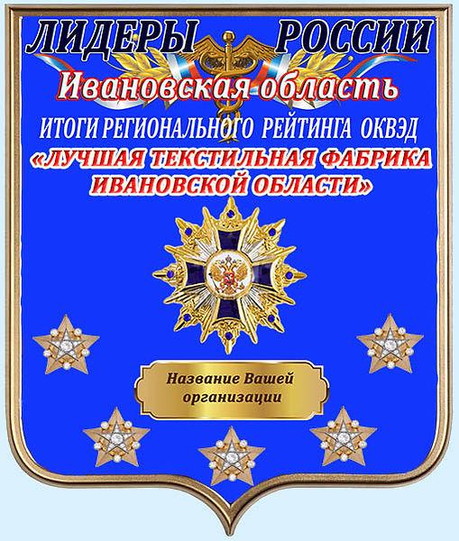 Ивановская область.jpg