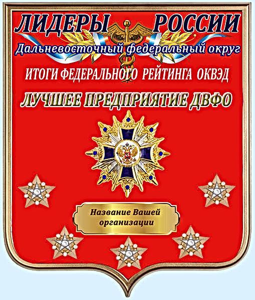 Дальневосточный федеральный округ.jpg