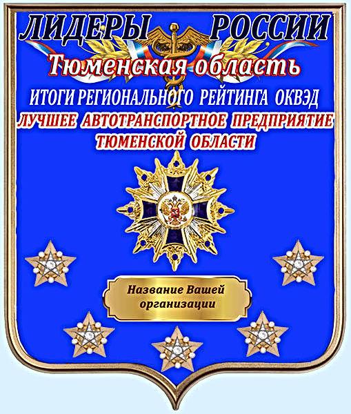 Тюменская область.jpg