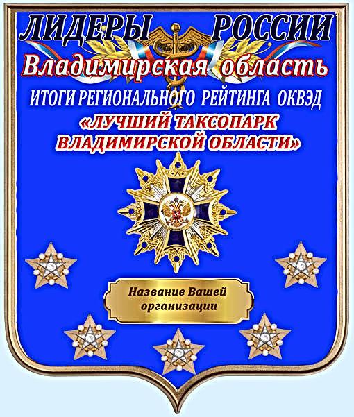 Владимирская область.jpg