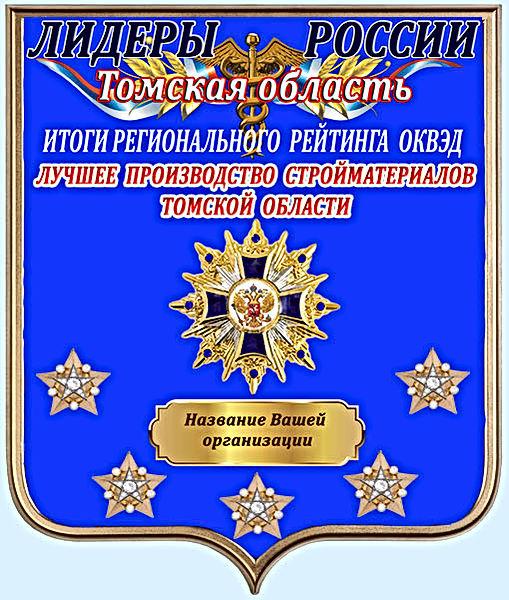 Томская область.jpg
