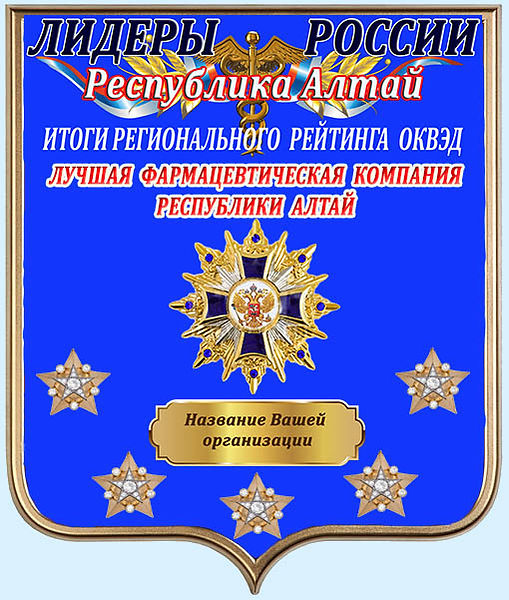 Республика Алтай.jpg