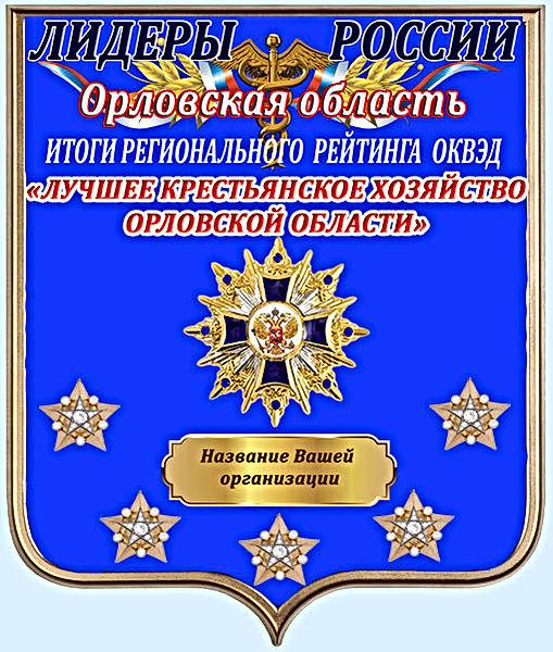 Орловская область.jpg