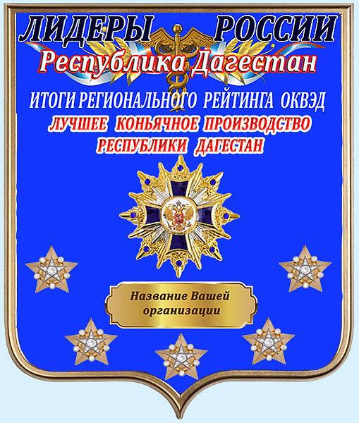 Республика Дагестан.jpg