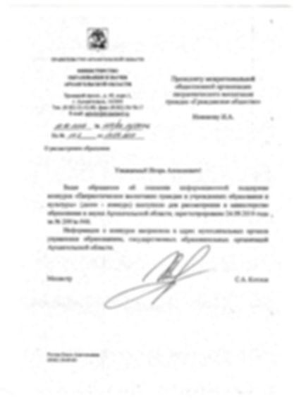 Архангельская область Министерство образ