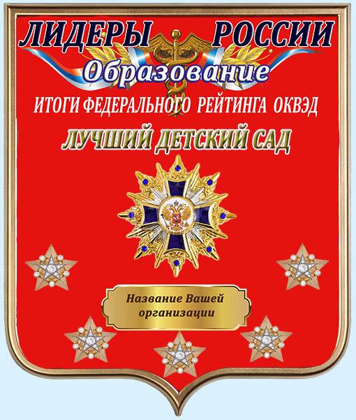 ЛУЧШИЙ ДЕТСКИЙ САД Лидеры России Форум.j
