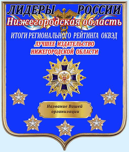 Нижегородская область.jpg