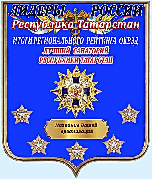 Республика Татарстан.jpg