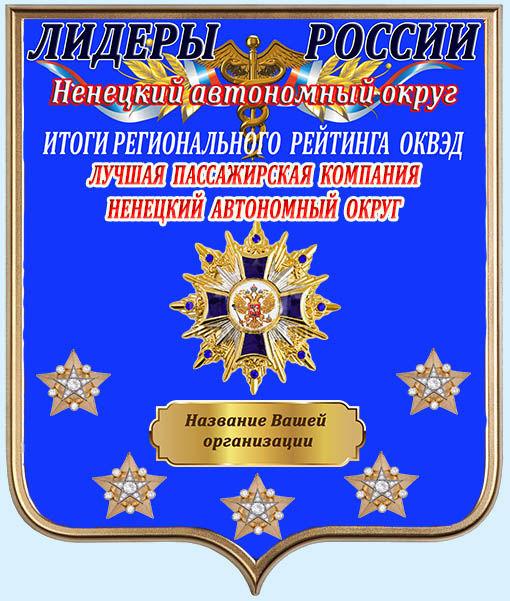 Ненецкий автономный округ.jpg