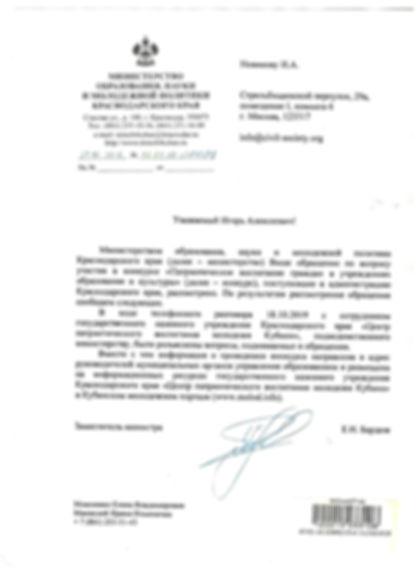 Краснодарский край Министерство образова