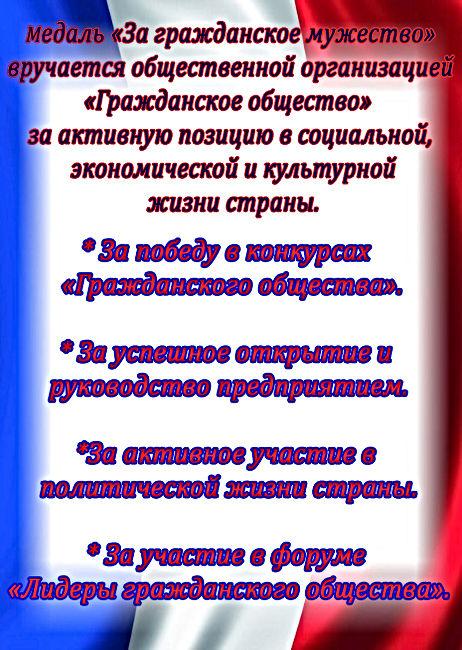 За гражданское мужество сайт1.jpg
