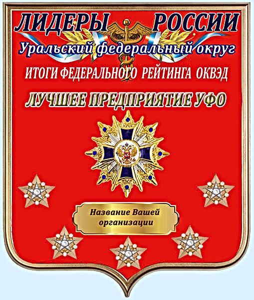 Уральский федеральный округ.jpg
