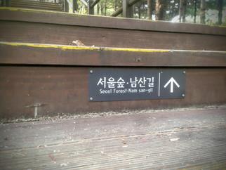 계단 안내판