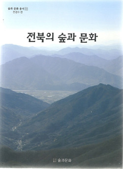 22-전북의숲과문화