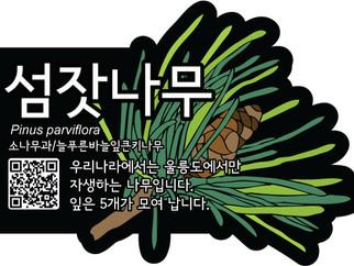경찰대학의 식물이름표를 제작하였습니다.