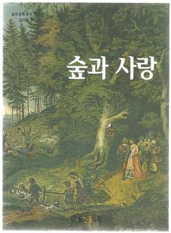 19-숲과사랑