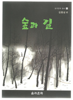 15-숲과길