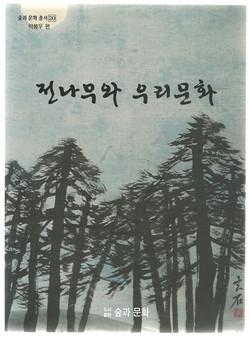 20-전나무와우리문화