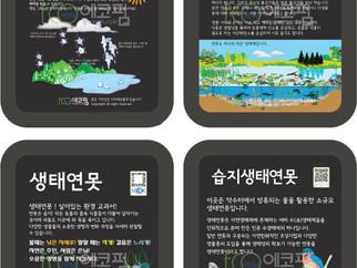 자연해설판 3단계