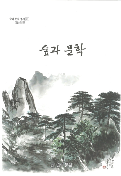 21-숲과문학