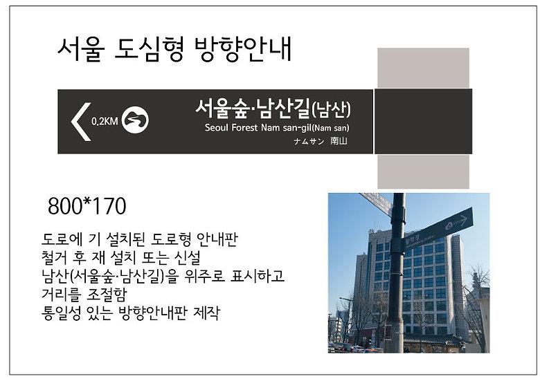 서울 도심형 방향안내판