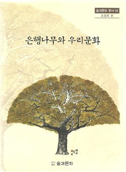 16-은행나무와우리문화