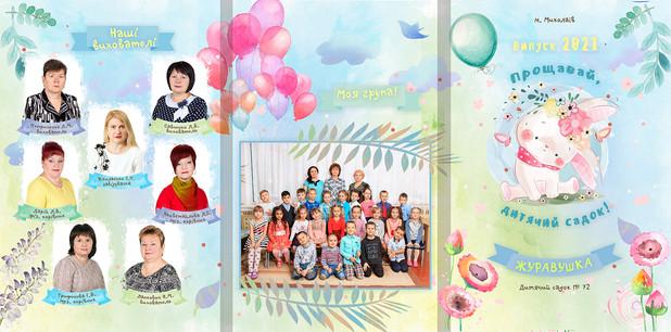 Выпускные альбомы и виньетки для детского сада в Николаеве