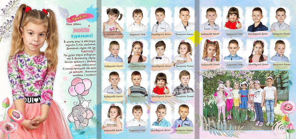 виньетка для детского сада в Никоолаеве