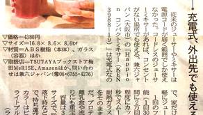 日本経済新聞 日経プラス1にてコンパクトミキサーが紹介されました!