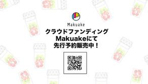 クラウドファンディングサービスMakuakeにて、コンパクトミキサーの先行販売を開始してます