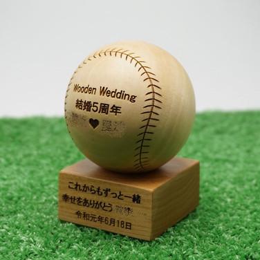 木製ボール木婚記念
