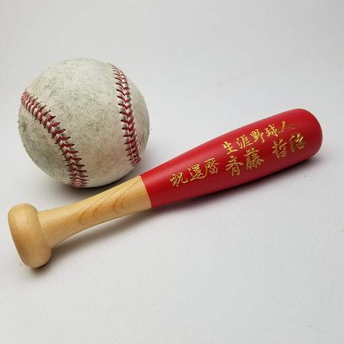 還暦レッド|記念バット|野球