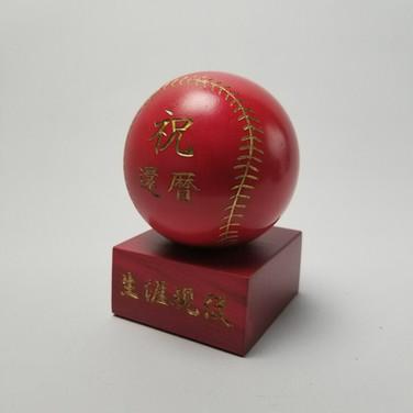野球記念品|還暦ボール