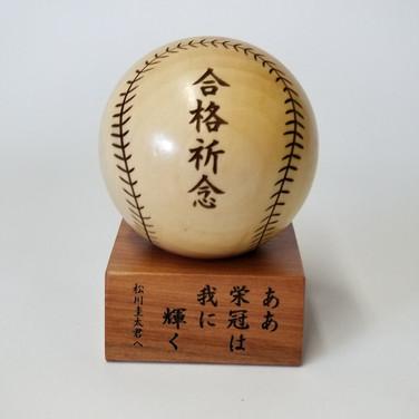 野球記念品|木製ボール