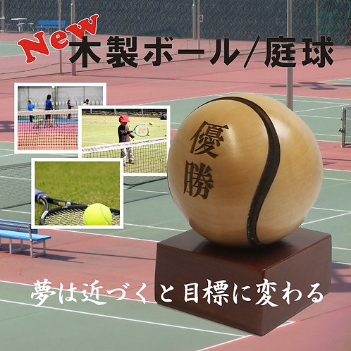 木製ボール テニス記念品