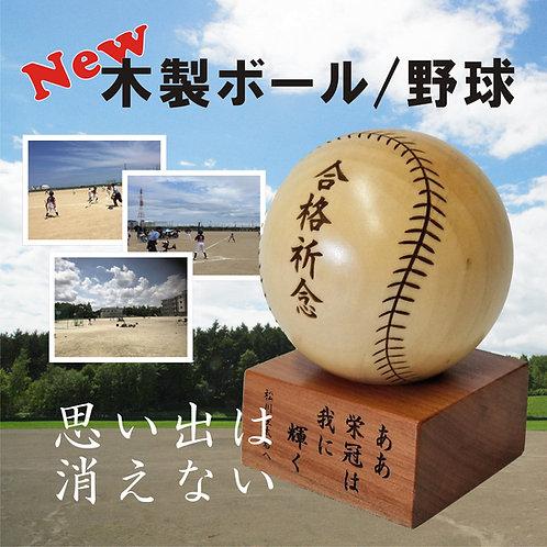 野球記念品 木製ボール 実寸7センチ