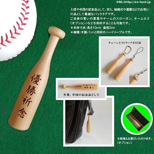 バットタグ|野球
