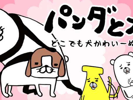Apple Geek LABO様に「パンダと犬」紹介記事を作成していただきました!!