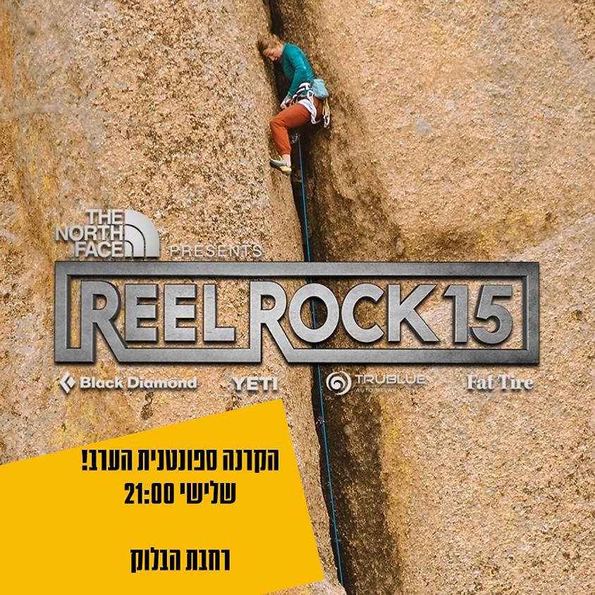 הרשמה להקרנת הסרט REEL ROCK 15