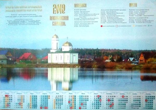 календарь храм зосимы и савватия села кунгурка