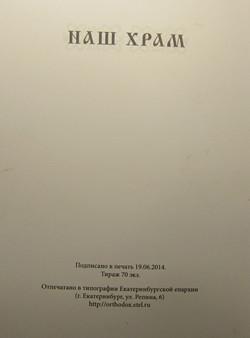 Издательство и тираж книги