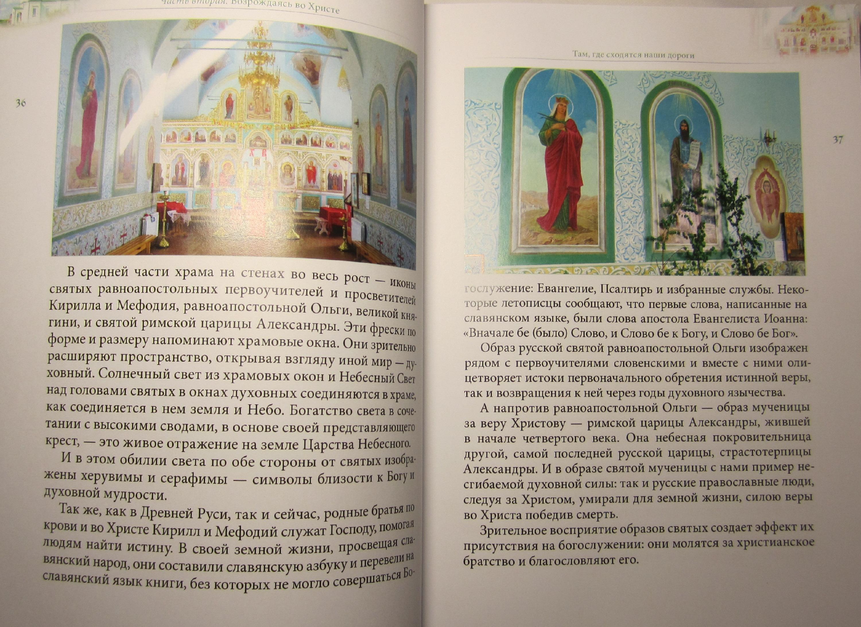 Иконостас и роспись стен
