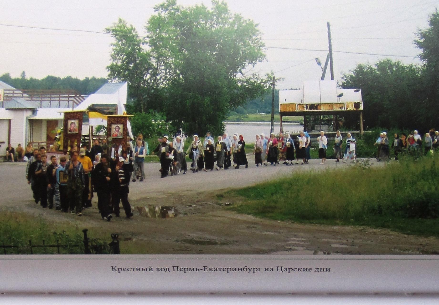 Крестный ход Царские дни 2008 г